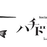 Social Book Cafe ハチドリ舎