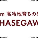飛騨高山 HASEGAWA~no!(長谷川農園)