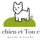 Mon chien et Ton chien モンシアン エ トンシアン-ウェスティ