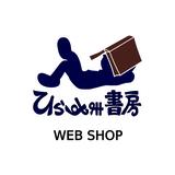 ひらすま書房 WEB SHOP