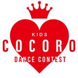 COCORO DANCE CONTEST ENTRY