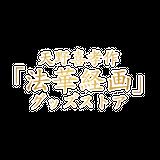天野喜孝作「法華経画」グッズストア