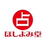 ほしよみ堂オンライン鑑定