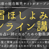 ほしよみ堂オンライン講座