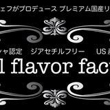 【電子タバコ VAPE】国産オリジナルクラフトリキッド販売  Ideal Flavor Factory
