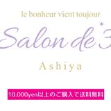 Salon de *3 Ashiya~サロン・ド・トリプル芦屋~