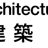 建築の建築  House of Architecture