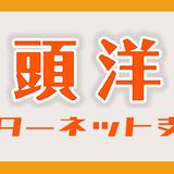井乃頭洋品店