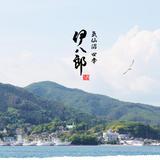 IHACHIROU|気仙沼 四季 伊八郎