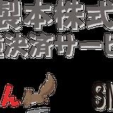 【石田製本株式会社】いしだえほん-SMARTBOOK