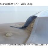 ワイシャツの修理・リペア いとうワイシャツ Web Repair Shop