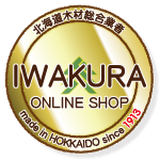IWAKURA ONLINE SHOP
