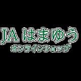【公式直売】JAはまゆう オンラインショップ