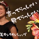 椛島恵美オンラインショップ