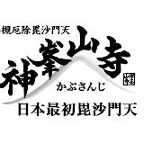 神峯山寺~Kabusanji~