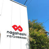 NAGAHASHI for ノート・ルーズリーフ専門店