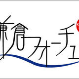 鎌倉フォーチュン