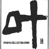 琉球COLLECTION 叶
