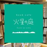 book cafe 火星の庭 オンラインショップ
