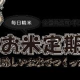おいしい低農薬コシヒカリ専門店【お米定期便.com】毎日精米。ご自宅用 お取り寄せ ギフトセット okometeikibin.com