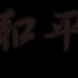 Kazuhira MOKKOU Shop