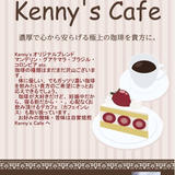 kennys-cafe