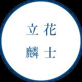 立花麟士 通販サイト