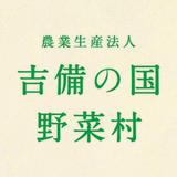 吉備の国野菜村 オンラインストア