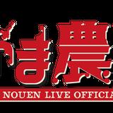 きいやま農園ライブ STORE