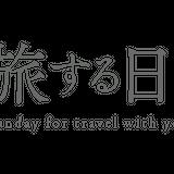 「君と旅する日曜日」公式ストア