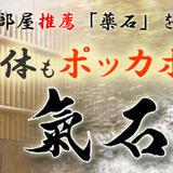 薬石入浴剤 「氣石の湯」 伊勢ヶ濱部屋推薦