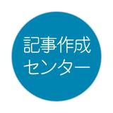 即納記事作成センター【記事カウ】