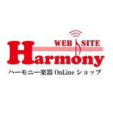 ハーモニー楽器Online