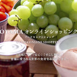 OYAMAオンラインショッピング フードセレクトショップ