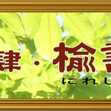 古書肆・楡書房(kosyoshi・nireshobo)