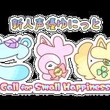 こすは商店~Call for Small Happiness~
