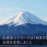 koukinfuji