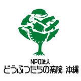 NPO法人どうぶつたちの病院沖縄