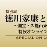 特別展 徳川家康と歴代将軍 特設オンラインショップ
