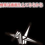 おりがみ屋さん.com