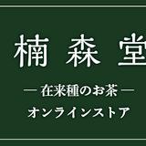 楠森堂 【在来種のお茶】オンラインストア