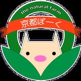 京都特産ぽーく