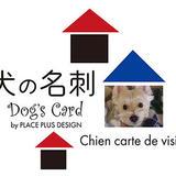 犬の名刺 Chien carte de visite