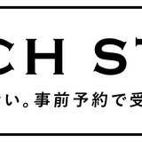 LUNCH STAND PARKS|パークスタワーで楽しめる飲食店のランチ