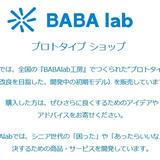 BABAlabプロトタイプショップ