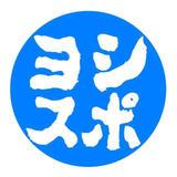 ヨシトミスポーツ
