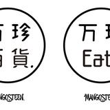 万珍百貨 by MANGOSTEEN