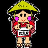 狭山銘茶 丸康園