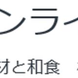 松星★しげよし神栖本店★オンラインショップ