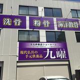 sapporo  kuyou Store